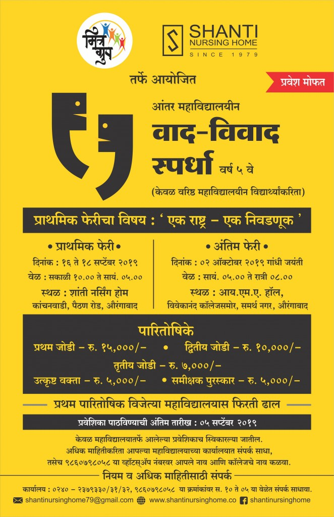 Shanti Nursing Debate Poster