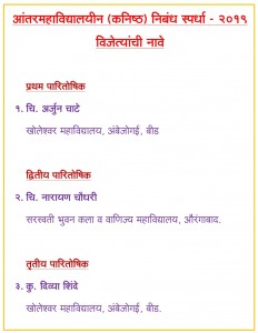 Winner of Essay Competition-1
